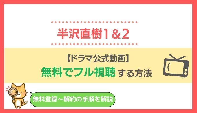 【公式見逃し無料動画】半沢直樹2の1話~最終回を無料視聴する方法!9tsu・デイリーモーションでもみれる?