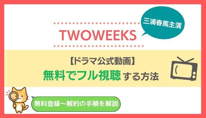 【公式見逃し動画】三浦春馬主演ドラマ「TWOWEEKS」を無料視聴!1話~最終回までキャストやあらすじに感想も紹介!