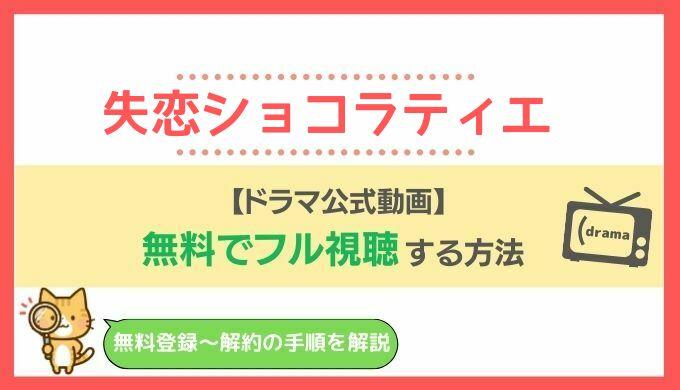 失恋ショコラティエ動画