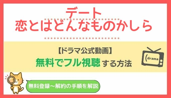 【公式見逃し動画】ドラマ「デート 恋とはどんなものかしら」を無料視聴!スペシャル秘湯編も配信中!