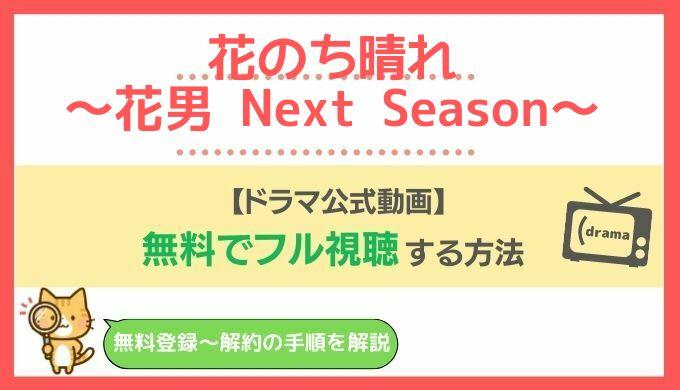 【公式見逃しフル動画】花のち晴れ〜花男 Next Season〜(ドラマ)を1話から最終回まで無料視聴!感想・あらすじ