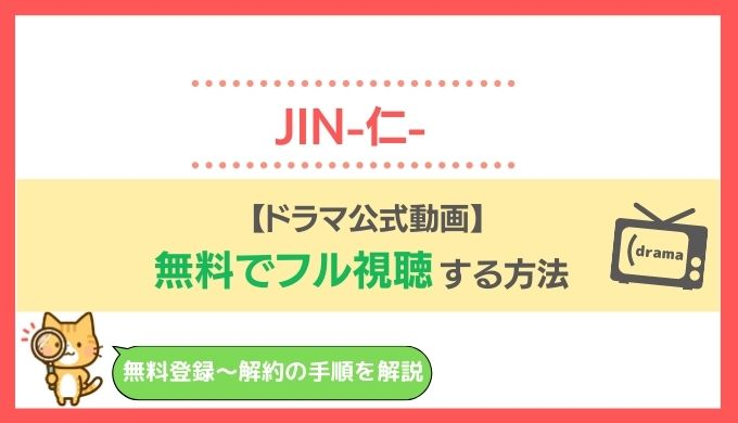 JIN-仁-動画を1話~最終回まで公式見逃し配信で無料視聴する方法!大沢たかお・綾瀬はるか出演人気ドラマのあらすじも!