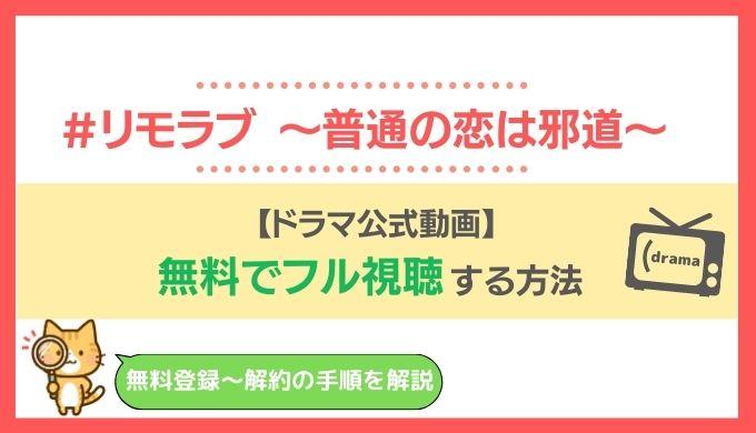 【公式見逃し動画】#リモラブ ~普通の恋は邪道~を1話から最終回まで無料視聴!波瑠主演ドラマの再放送情報にあらすじも!