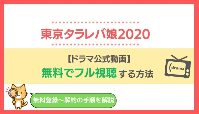 東京タラレバ娘2020の再放送は2021年ある?ドラマ公式見逃し動画を無料で見る方法や9tsu・デイリーモーション・パンドラの配信情報もご紹介!