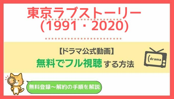 【公式見逃し動画】東京ラブストーリー(1991・2020)まとめて1話から無料視聴!カンチとリカの恋を令和と昭和で!