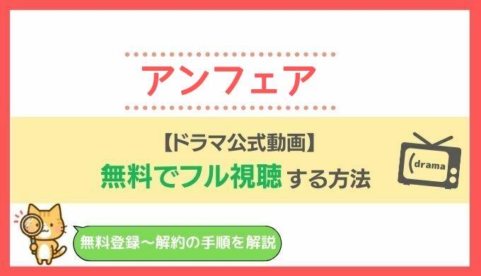 【公式動画配信】ドラマ「アンフェア」を1話から最終回まで無料フル視聴する方法!見逃しサイト情報まとめ