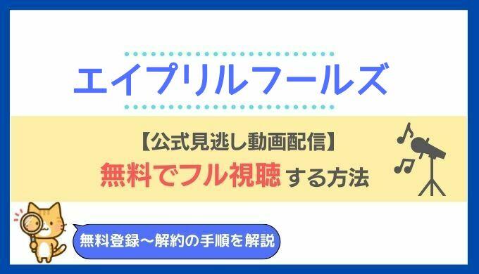 映画『エイプリルフールズ』の無料動画をフル視聴する方法!pandora・デイリーモーションの配信情報!