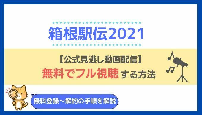 箱根駅伝2021動画見逃し