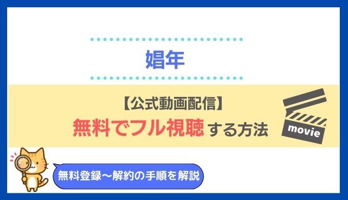 【公式動画配信】映画『娼年』を無料でフル視聴する方法!pandora・デイリーモーションでの配信状況は?