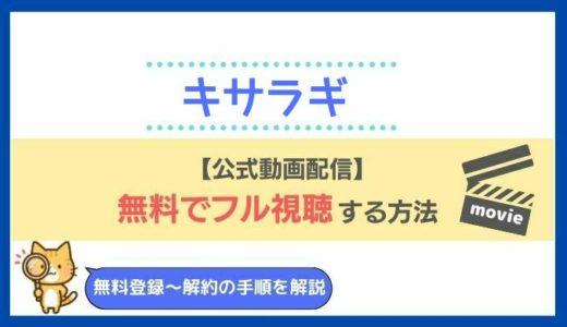 【公式フル動画】映画キサラギを無料視聴する方法をお届け!小栗旬主演作はアマゾンプライムで配信されてる?