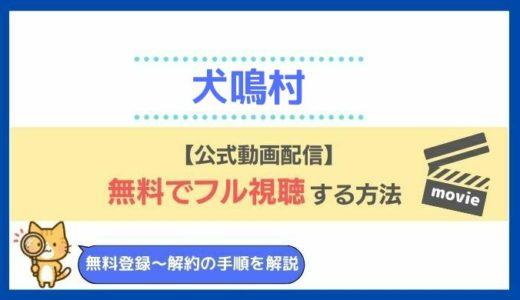 映画「犬鳴村」フル動画の無料視聴方法をご紹介!三吉彩花主演作の最新配信サイト情報や地上波放送予定も